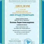 sosh_2g.karachaevska_53109684_2051729278215571_5282360131499737015_n