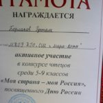 sosh_2g.karachaevska_61999625_358304568223211_4593192825864692639_n